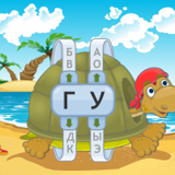 Читаха-черепаха